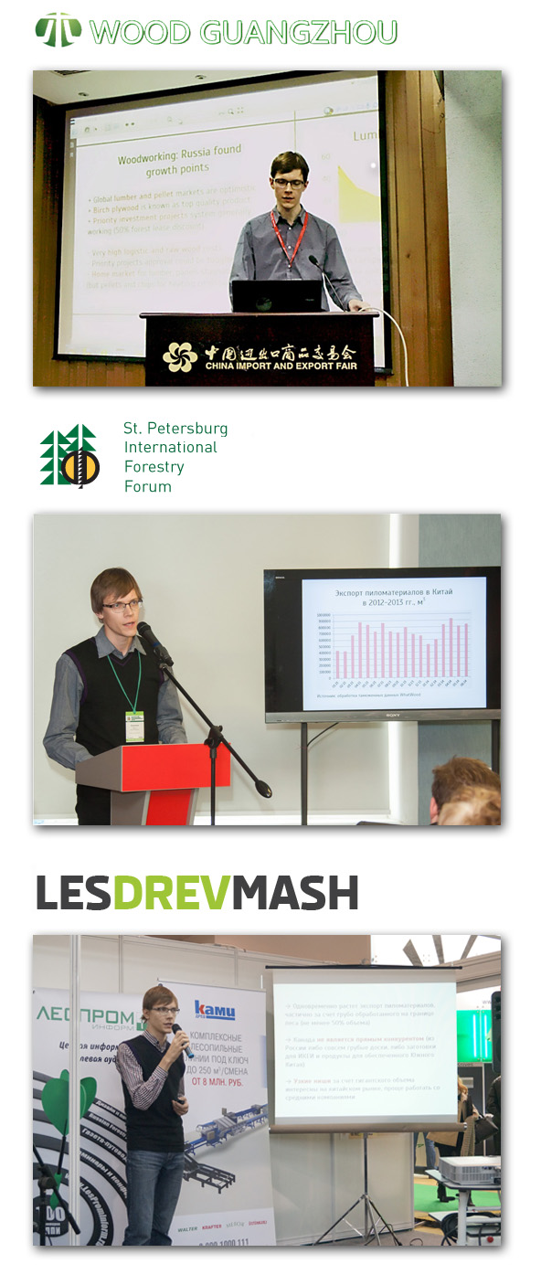 WhatWood editor Kirill Baranov participates in timber conferences