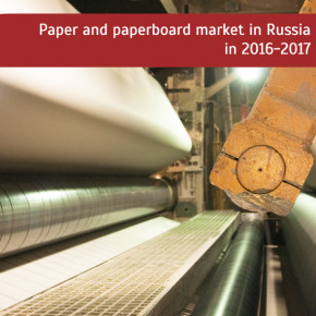 Paper and paperboard market in Russia in 2016-2017