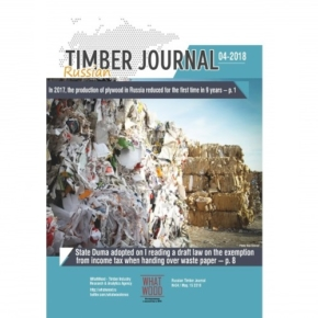 Russian Timber Journal 04-2018: In 2017, the production of plywood in Russia reduced for the first time in 9 years, VEB once again confirmed plans to invest into pulp production in the Krasnoyarsk region, Accounts Chamber of Russia found violations in exports of forest products on $210 million