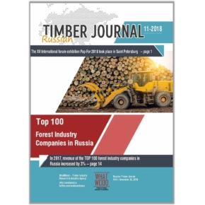 Russian Timber Journal No. 11-2018: revenue of Top 100 forest industry companies in Russia continues to grow, but at a slower pace; months of this year summarizes the results of Pap-For Russia-2018; Ivan Valentik offers a conceptual reform of the system of distribution of powers
