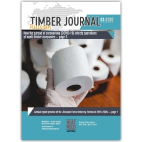 Russian Timber Journal 03-2020: how the spread of coronavirus (COVID-19) affects operations of world timber companies; the Russian Government to slash duties on pulpwood of Far Eastern species to zero and increase export quotas by the end of 2020; Russian Forest Industry Review 2019-2020