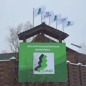 LPK Almas (Yakutia) received a loan of 200 million rubles