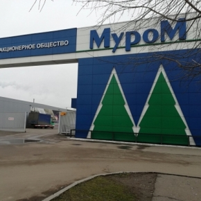 Murom CJSC officially launched OSB production in the Vladimir Region