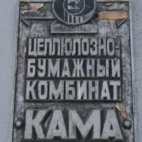 "ЦБК ""Кама"" может быть запущен в мае"