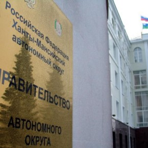 Правительство Югры компенсирует компаниям затраты на лизинг оборудования