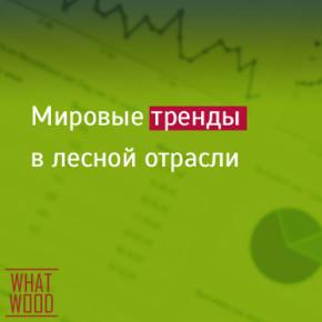 Обзор мировых рынков ЛПК №7/8-2016