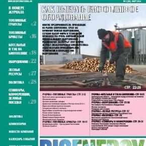 Анонс журнала «Международная Биоэнергетика» №1(30)-2014: главной темой стал выбор биотопливного оборудования