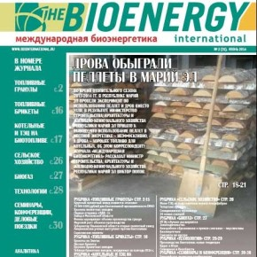 Анонс журнала «Международная Биоэнергетика» №2(31)-2014: Тема номера – перевод российских котельных на биотопливо
