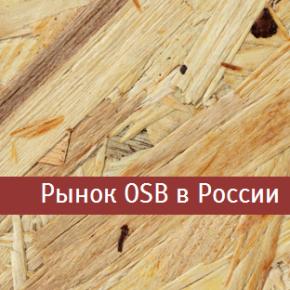WhatWood: Импортозамещение изменило структуру рынка OSB в России в 2015 г.
