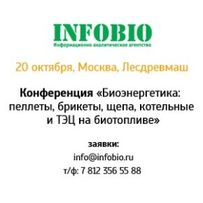 Биоэнергетика выше санкций: конференция по биотопливу в Москве 20 октября