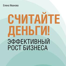 Агентство WhatWood выступило информационным партнером книги Елены Ивановой «Считайте деньги! Эффективный рост бизнеса»