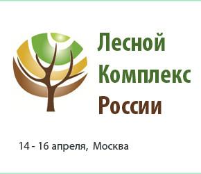 """6-я международная конференция """"Лесной комплекс России"""" пройдет 14-16 апреля 2015 года в Москве"""