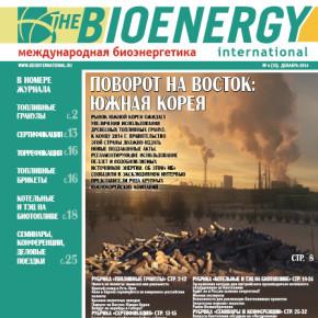 Анонс журнала «Международная Биоэнергетика» №4(33)-2014: Тема номера – поворот на Восток – Южная Корея