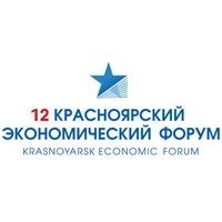 Лесопромышленники подписали ряд соглашений на Красноярском форуме