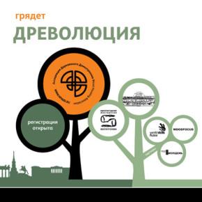 """С 27 июля по 9 августа в Санкт-Петербурге пройдет фестиваль-практикум по современной деревянной архитектуре """"Древолюция"""""""