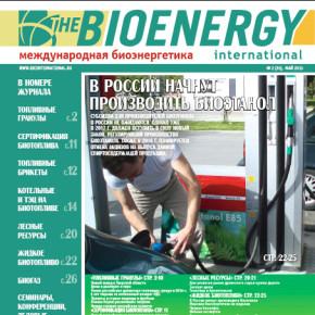 Анонс журнала «Международная Биоэнергетика» 2(35) – 2015