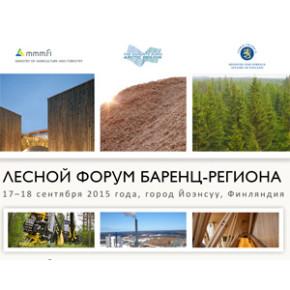 17-18 сентября 2015 года в городе Йоэнсуу, Финляндия, состоится Лесной форум Баренц-региона