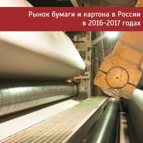 Рынок бумаги и картона в России в 2016-2017 годах