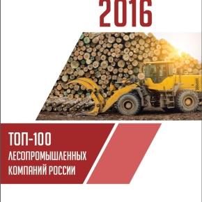 100 крупнейших лесопромышленных компаний России увеличили выручку на 13% в 2016 г.
