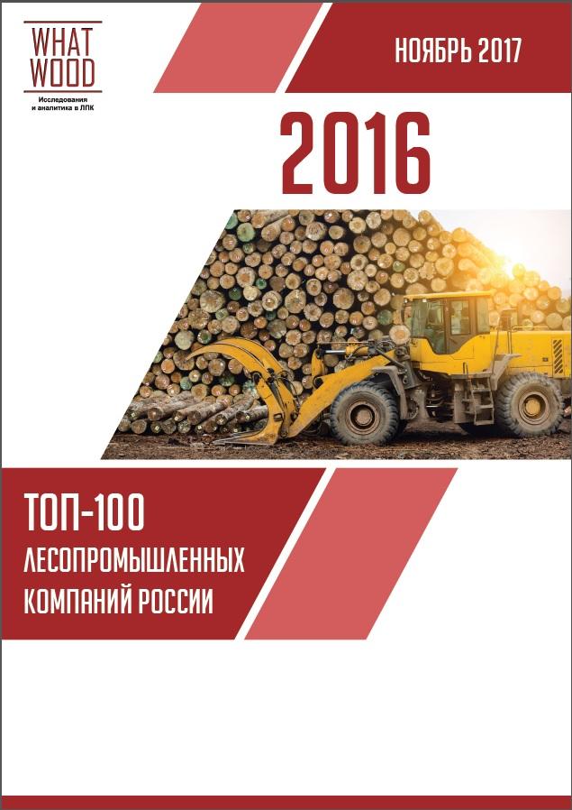 ТОП-100 российских компаний ЛПК