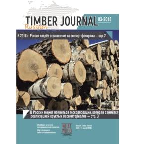 Russian Timber Journal №03-2018: Россия сокращает объёмы лесозаготовок, вводит квоты на экспорт берёзового фанкряжа и ужесточает требования к новым приоритетным лесным инвестпроектам