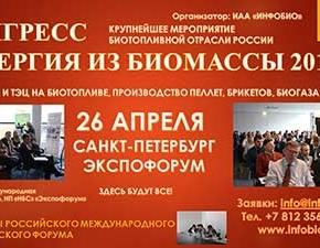 """26 апреля 2018 г. состоится конференция """"Энергия из биомассы: котельные и ТЭЦ на биотопливе, производство пеллет, брикетов, биогаза в России"""""""