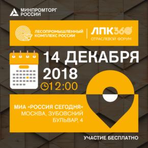 В Москве пройдет II форум лесопромышленного комплекса «ЛПК 360°»