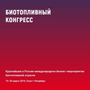 Крупнейшее мероприятие биотопливной отрасли в РФ состоится в Санкт-Петербурге