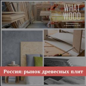 Потребление древесных плит на рынке России — на пике, строительная отрасль — в состоянии неопределенности, мебельное производство показало рост в 30%
