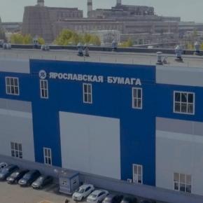 АО «Ярославская бумага» модернизирует производство