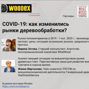 Агентство WhatWood приняло участие в вебинаре «COVID-19: как изменились рынки деревообработки»