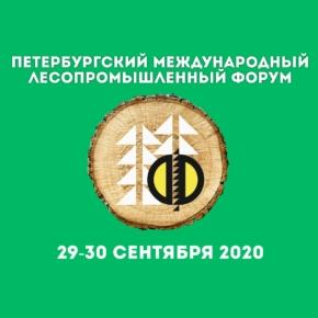 Стартовал 22-й Санкт-Петербургский международный лесопромышленный форум