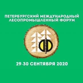 29-30 сентября 2020г. в Санкт-Петербурге состоится  XXII Петербургский Международный Лесопромышленный Форум