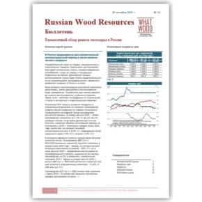 Опубликован новый выпуск ценового бюллетеня «Рынок лесосырья в России 09-2020» №16