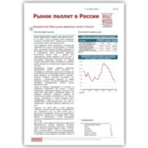 Обзор «Рынок пеллет в России» 09-2020: цены продолжают падать; темпы производства пеллет в России незначительно сократились; продолжает расти экспорт пеллет в Европу