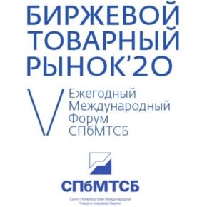 9 декабря 2020 г. Санкт-Петербургская Международная Товарно-сырьевая Биржа проведёт Форум «Биржевой товарный рынок-2020»