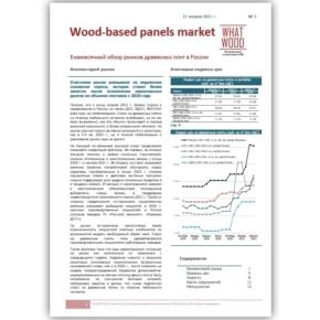 Обзор «Рынок древесных плит в России» 04-2021: участники рынка указывают на медленное снижение спроса, которое станет более заметно после исполнения накопленных долгов по объемам поставок с 2020 г.