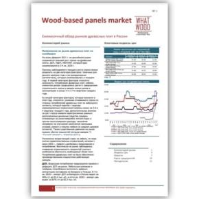 WhatWood анонсирует выход ежемесячного ценового обзора «Рынок древесных плит в России»