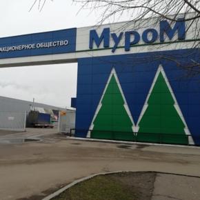 ЗАО «Муром» официально запустило OSB производство во Владимирской обл.