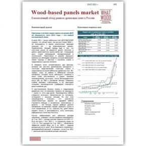 Обзор «Рынок древесных плит в России» 07-2021: прогнозы о летнем спаде спроса на рынке ДСП не сбываются, лето 2021 г. — это новый нетипичный сезон
