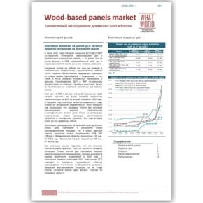 Обзор «Рынок древесных плит в России» 06-2021: ключевым вопросом на рынке ДСП остается нехватка материалов на внутреннем рынке