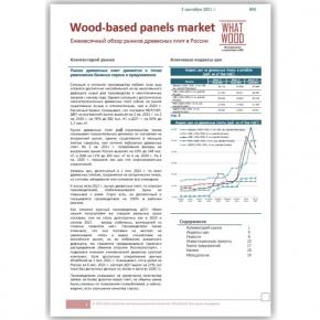 Обзор «Рынок древесных плит в России» 08-2021: движение к точке равновесия баланса спроса и предложения