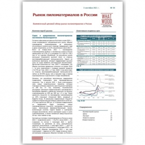 «Рынок пиломатериалов в России» 08-2021: спрос и предложение пиломатериалов постепенно балансируются