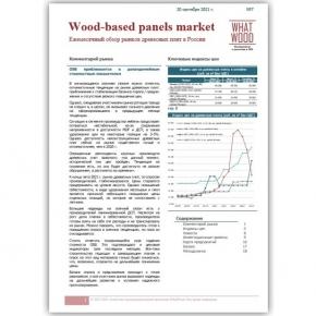 Обзор «Рынок древесных плит в России» 09-2021: цены на ОSB приближаются к допандемийным уровням